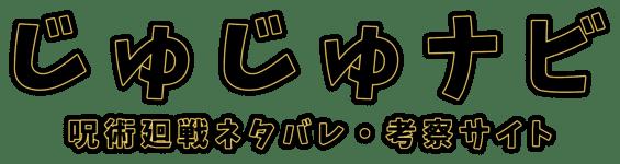 じゅじゅナビ-呪術廻戦ネタバレ・考察サイト-