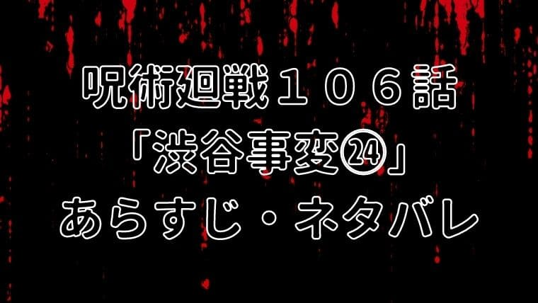 呪術廻戦106話のあらすじ・ネタバレ