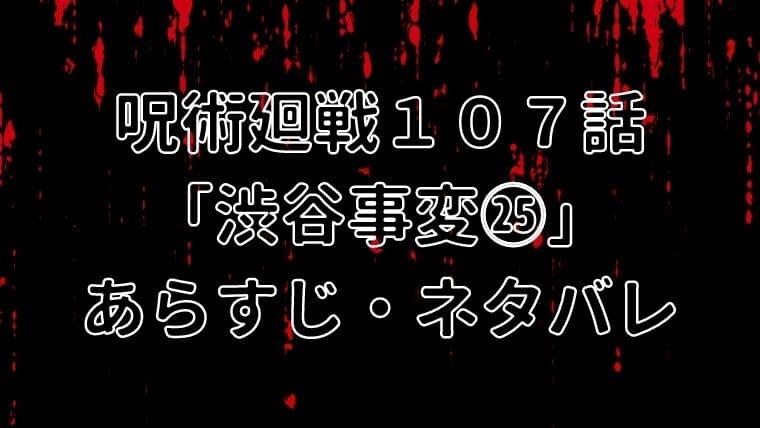 呪術廻戦107話のあらすじ・ネタバレ