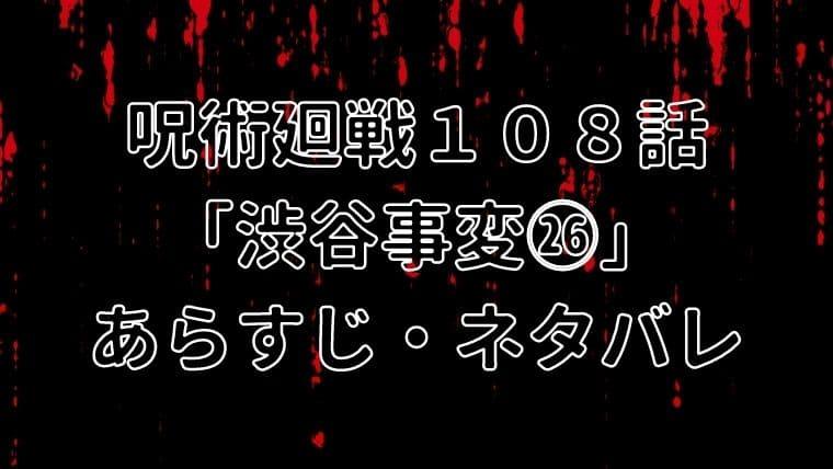 呪術廻戦108話のあらすじ・ネタバレ