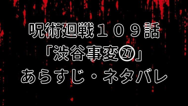 呪術廻戦109話のあらすじ・ネタバレ