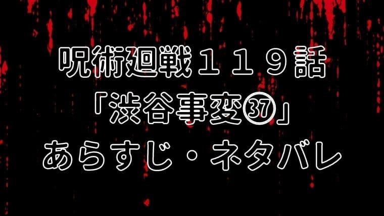 呪術廻戦119話のあらすじ・ネタバレ