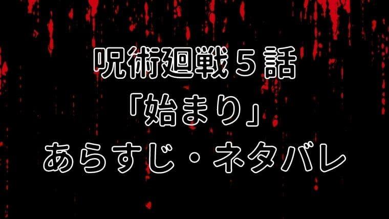 呪術廻戦5話のあらすじ・ネタバレ
