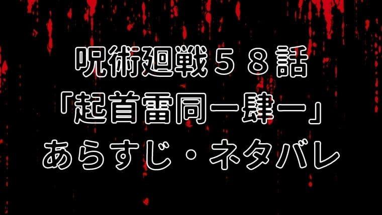 呪術廻戦58話のあらすじ・ネタバレ