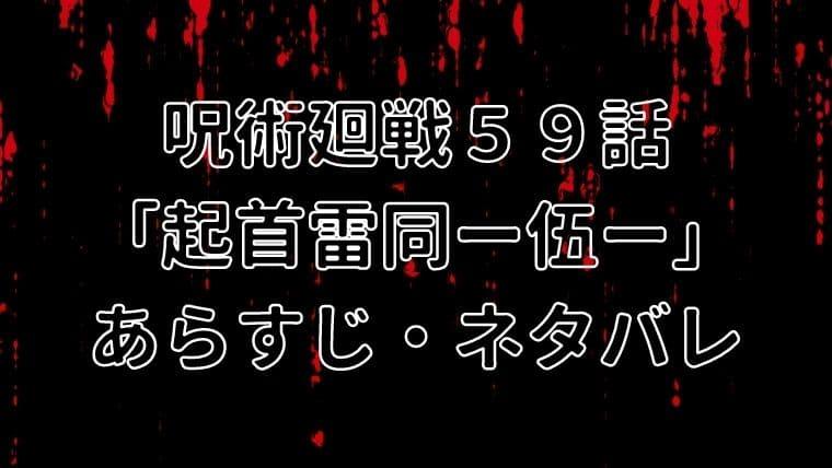呪術廻戦59話のあらすじ・ネタバレ