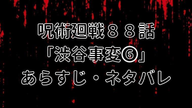 呪術廻戦88話のあらすじ・ネタバレ