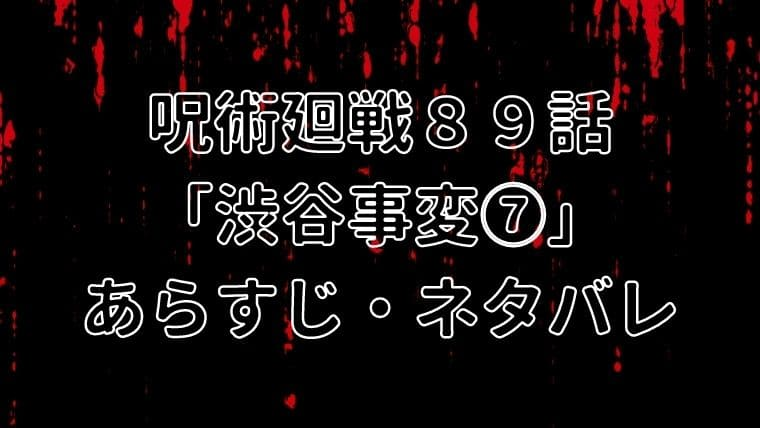 呪術廻戦89話のあらすじ・ネタバレ