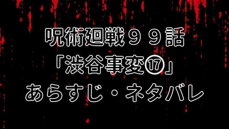 呪術廻戦99話のあらすじ・ネタバレ