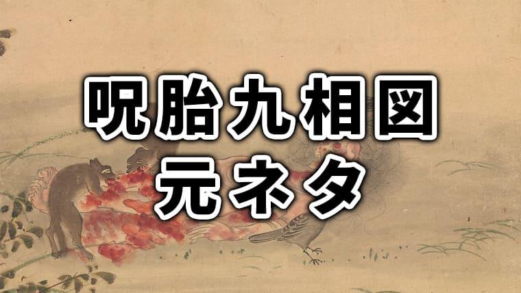呪胎九相図の元ネタを解説