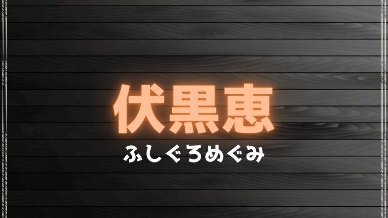 【呪術廻戦】伏黒恵プロフィールまとめ