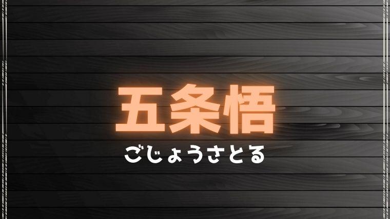 【呪術廻戦】五条悟プロフィールまとめ