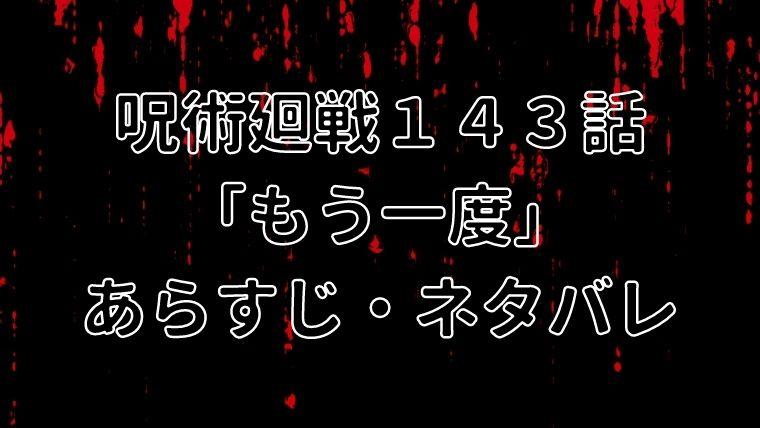 呪術廻戦143話『もう一度』ネタバレ・あらすじ