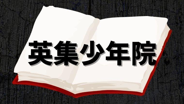 【呪術廻戦】英集少年院(えいしゅうしょうねんいん)とは