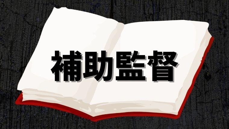 【呪術廻戦】補助監督(ほじょかんとく)とは