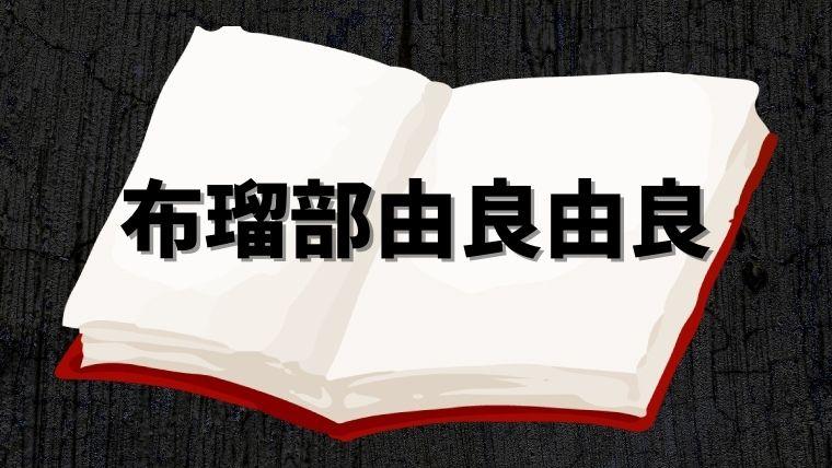 【呪術廻戦】布瑠部由良由良(ふるべゆらゆら)とは
