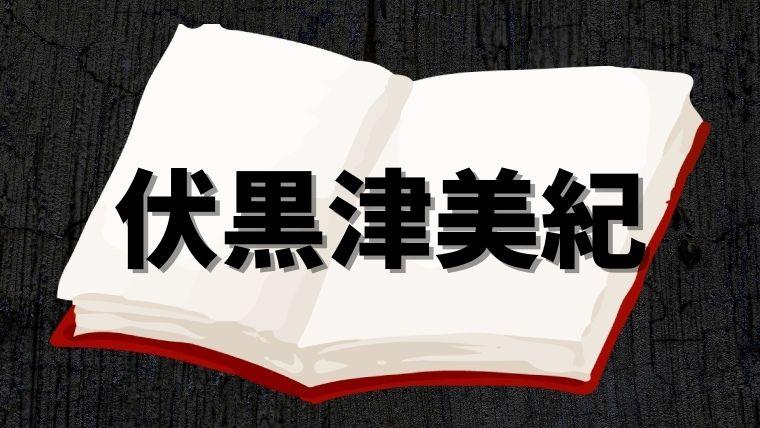 【呪術廻戦】伏黒津美紀(ふしぐろつみき)とは