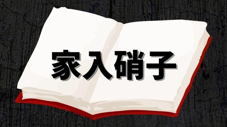 【呪術廻戦】家入硝子(いえいりしょうこ)とは