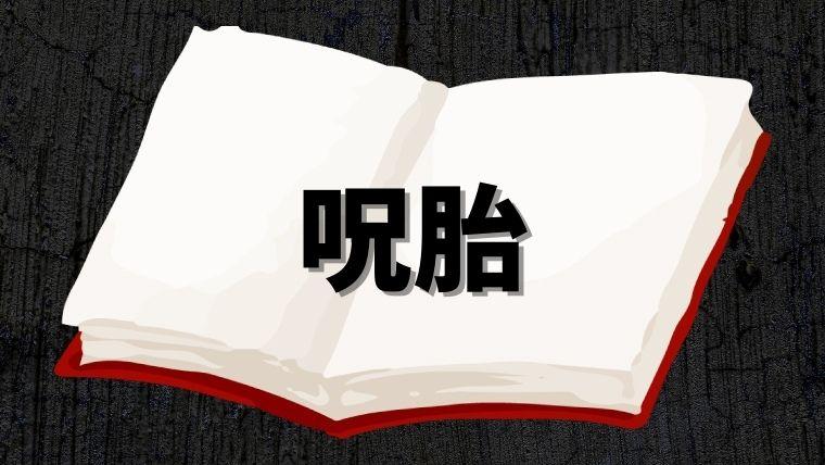 【呪術廻戦】呪胎(じゅたい)とは