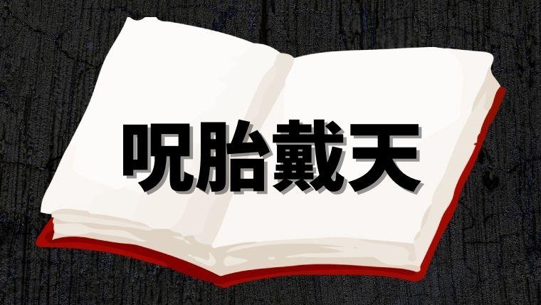 【呪術廻戦】呪胎戴天(じゅたいたいてん)とは