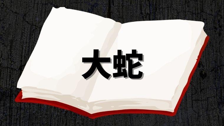 【呪術廻戦】大蛇(おろち)とは