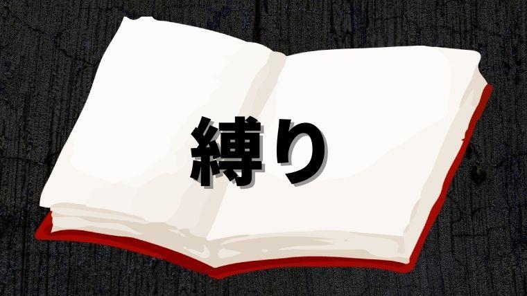 【呪術廻戦】縛り(しばり)とは