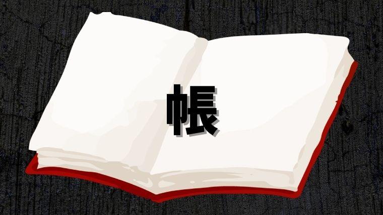 【呪術廻戦】帳(とばり)とは
