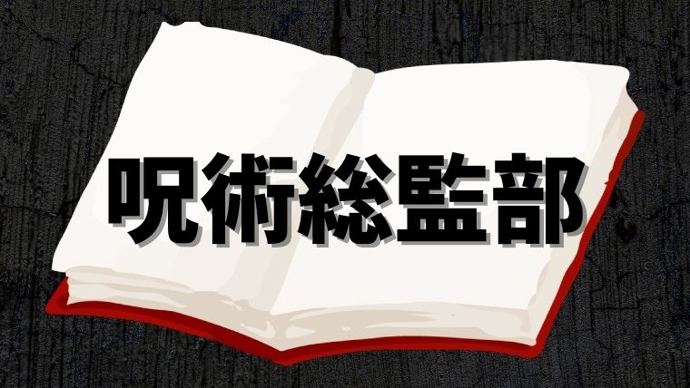 【呪術廻戦】呪術総監部(じゅじゅつそうかんぶ)とは