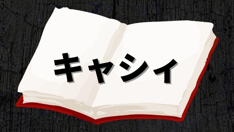 【呪術廻戦】キャシィ(きゃしぃ)とは