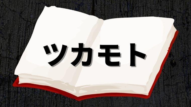 【呪術廻戦】ツカモト(つかもと)とは