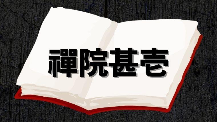 【呪術廻戦】禪院甚壱(ぜんいんじんいち)とは