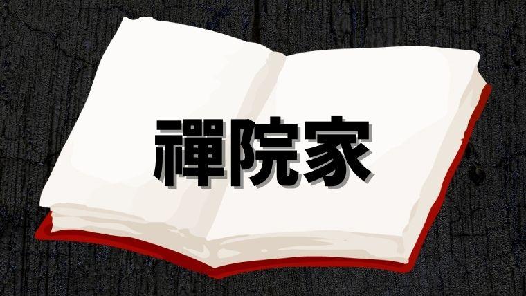 【呪術廻戦】禪院家(ぜんいんけ)とは