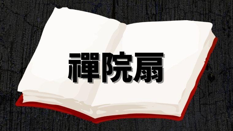 【呪術廻戦】禪院扇(ぜんいんおうぎ)とは
