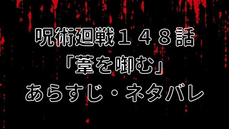 【呪術廻戦】148話「葦を啣む」