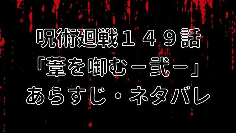 【呪術廻戦】149話「葦を啣む-弐-」