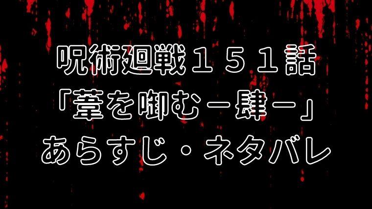 【呪術廻戦】151話「葦を啣む-肆-」