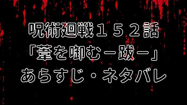 【呪術廻戦】151話「葦を啣む-跋-」