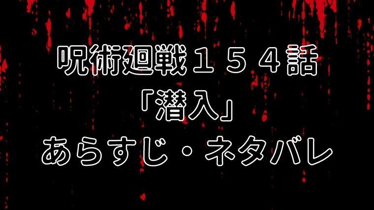 【呪術廻戦】154話「潜入」